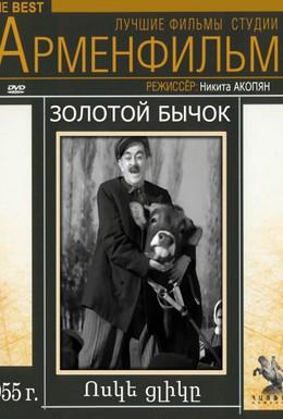 Постер фильма Золотой бычок (1955)