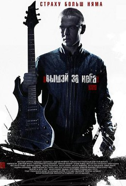 Постер фильма Выше неба (2012)