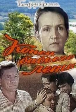 Постер фильма Конец бабьего лета (1983)