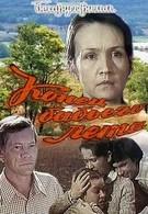 Конец бабьего лета (1983)