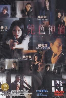 Постер фильма Боевые ангелы снова в деле (2001)