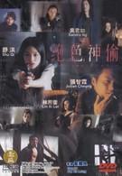 Боевые ангелы снова в деле (2001)