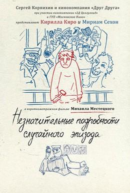Постер фильма Незначительные подробности случайного эпизода (2011)