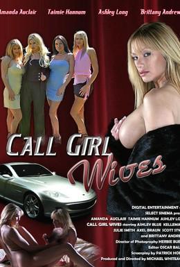 Постер фильма Жены по вызову (2005)