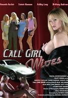 Жены по вызову (2005)