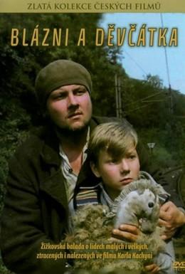 Постер фильма Блаженные и девчонка (1988)