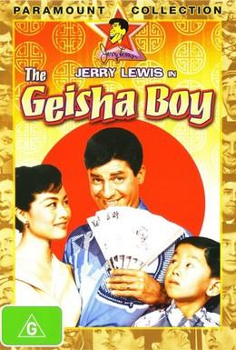 Постер фильма Мальчик гейша (1958)
