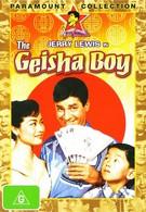 Мальчик гейша (1958)