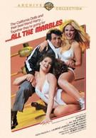все куколки (1981)