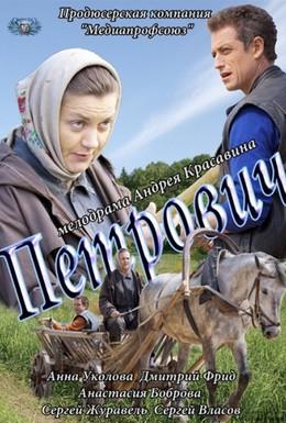 Постер фильма Петрович (2012)
