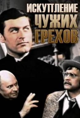 Постер фильма Искупление чужих грехов (1977)