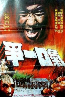 Постер фильма Жар джунглей (1985)