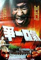Жар джунглей (1985)