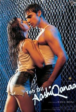 Постер фильма Это любящее сердце (2002)