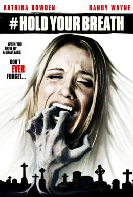 Постер фильма Задержи дыхание (2012)