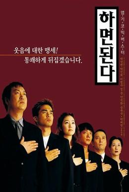 Постер фильма Сделай это! (2000)