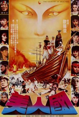 Постер фильма Остров воительниц (1981)