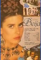 Донна Бейжа (1986)
