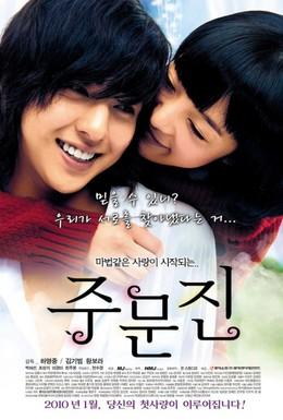 Постер фильма Чумунджин (2010)