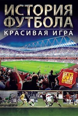 Постер фильма История футбола (2002)