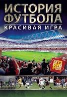 История футбола (2002)