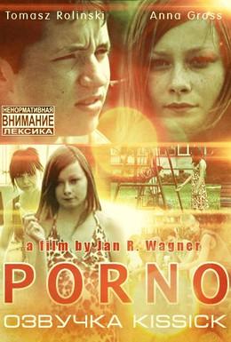 Постер фильма Порно (2006)