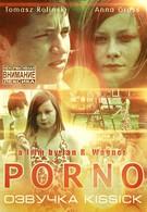 Порно (2006)