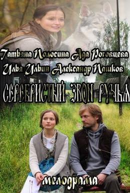 Постер фильма Серебристый звон ручья (2013)