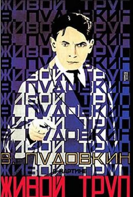 Постер фильма Живой труп (1929)