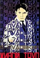 Живой труп (1929)