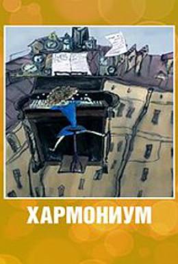Постер фильма Хармониум (2009)