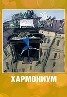 Хармониум (2009)