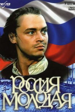 Постер фильма Россия молодая (1981)