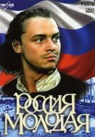 Россия молодая (1981)