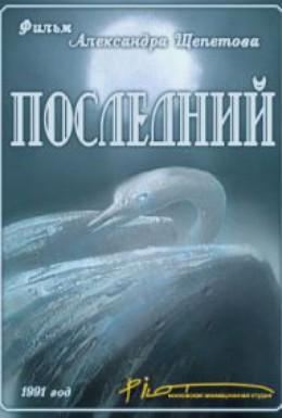 Постер фильма Последний (1991)