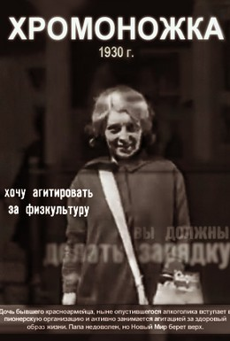 Постер фильма Хромоножка (1930)