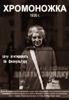 Хромоножка (1930)