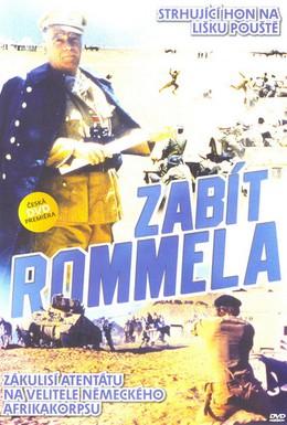 Постер фильма Убить Роммеля (1969)