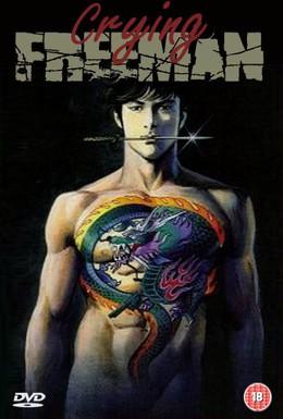 Постер фильма Плачущий убийца (1988)
