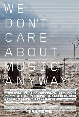 Постер фильма Музыка нас мало тревожит (2009)