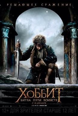 Постер фильма Хоббит: Битва пяти воинств (2014)