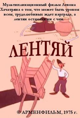 Постер фильма Лентяй (1975)