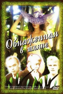 Постер фильма Обнаженная в шляпе (1991)