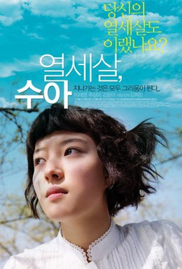 Постер фильма Чудесные годы (2007)