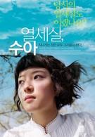 Чудесные годы (2007)