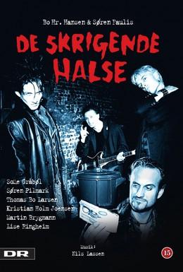 Постер фильма Кричащие глотки (1993)