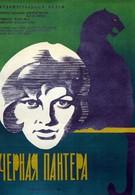 Черная пантера (1966)