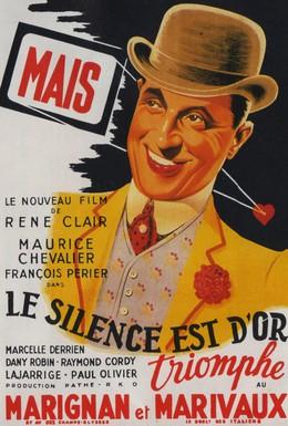 Постер фильма Молчание – золото (1947)