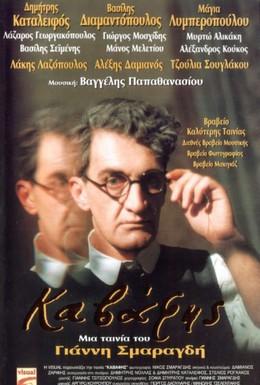 Постер фильма Кавафис (1996)