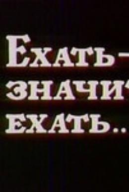 Постер фильма Ехать – значит ехать... (1992)